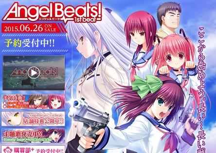 【悲報】PCゲー『AngelBeat-1stbeat-』の発売日が延期!
