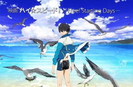 【Free!】『映画  ハイ☆スピード!―Free! Starting Days―』スタッフ公開! まさかの監督が内海さんから武本康弘さんに交代