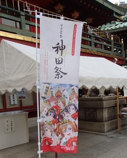 【ラブライブ!】神田明神の境内にあった神田祭の「ラブライブのぼり」が1本盗まれる(´・ω・`)