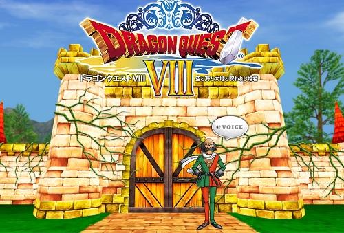 3DSで『ドラゴンクエスト8』が8月27日発売決定! 新シナリオが追加、盗賊・ゲルダ、バトルロード主催のモリーが仲間に!ボイスも追加、すれちがい通信機能にも対応!