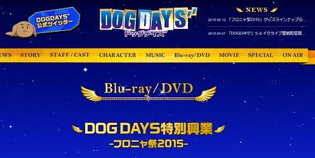 『DOG DAYS』今日のイベントで続編(4期)の発表無し・・・・【イベントレポまとめ】