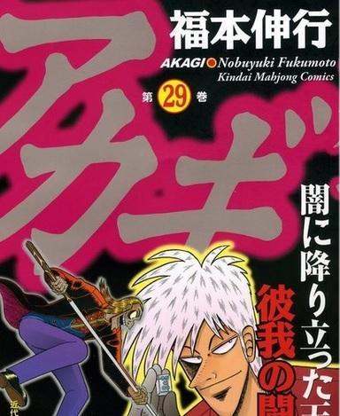 【速報】「アカギ」が7月から連続TVドラマ化決定