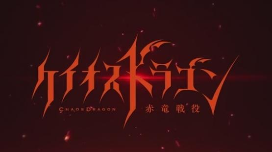 7月アニメ『ケイオスドラゴン 赤竜戦役』最新PV公開! 作画は結構良さそうだね