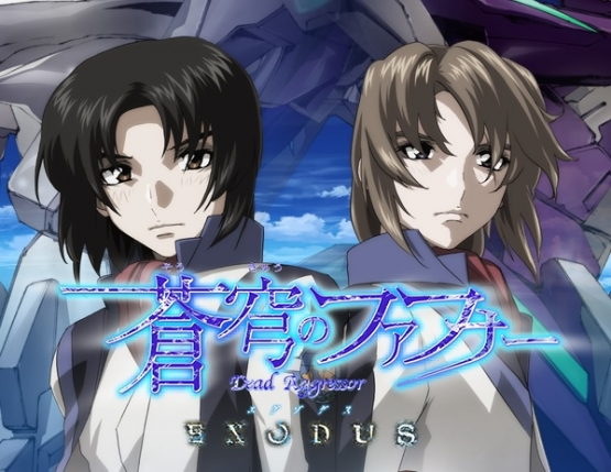 『蒼穹のファフナー EXODUS』 2クール目は冬に放送開始! 海外の冲方氏インタビューで判明
