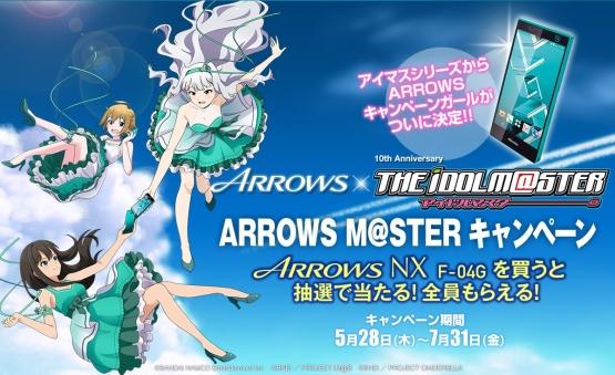 『アイマス × 富士通ARROWS』コラボ詳細発表! 9万円のスマホを買って抽選で色々当たるぞ! たけーよ(´・ω・`)
