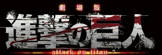『劇場版 進撃の巨人 前編』の動員数は30万人と判明! 推定興収は4~5億円か!