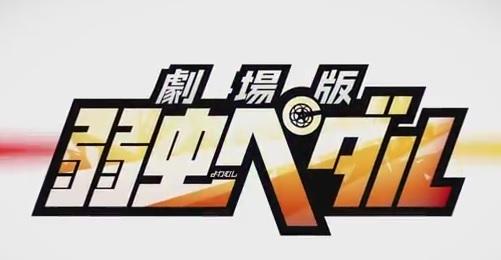 劇場版『弱虫ペダル』 新キャラクターのキャストに宮野真守(マモー)きたあああああ!