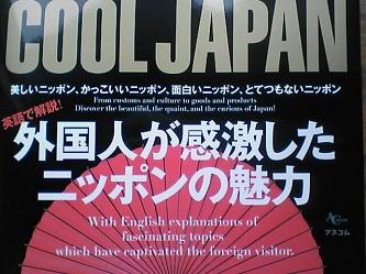 外人「日本のオタク文化は性欲むき出しでキモいだけ、COOL JAPANなんて言ってない。あれはFOOL(まぬけ)」