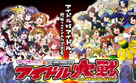 アイドルアニメが過熱!「ラブライブ!」「アイマス」が仮想アイドル戦国時代の2大巨頭