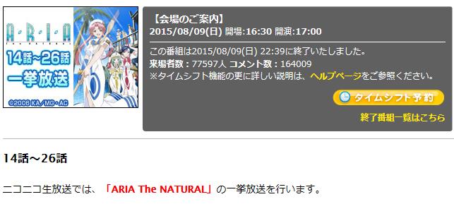 【記録更新】『ARIA The NATURAL』ニコ生14話~26話 一挙放送で①が98.7%! 歴代1位だった『SHIROBAKO』を抜く! SUGEEEEE