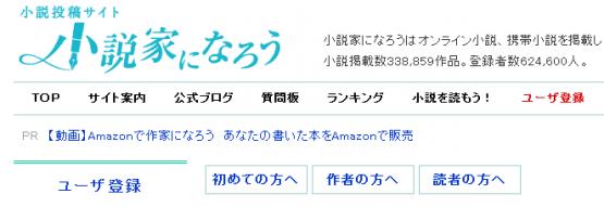 【悲報】 twitterで「小説家になろう」が有害サイト認定される!