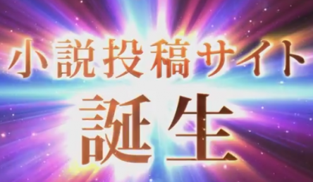 KADOKAWAが「新・小説投稿サイト」今冬リリース! なろうの二番煎じ来たな