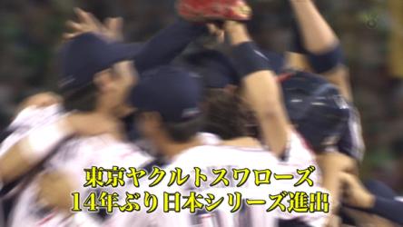 【画像・小ネタ】ヤクルトスワローズ14年ぶり日本シリーズ進出!!!おめでとおおお