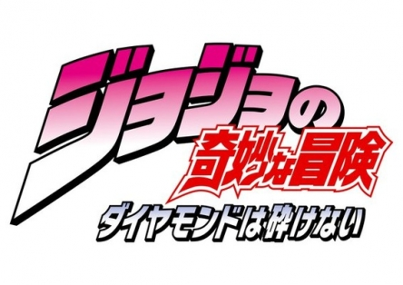 【悲報】某動画サイト、ジョジョ4部アニメ担当決めで大荒れしてる模様www