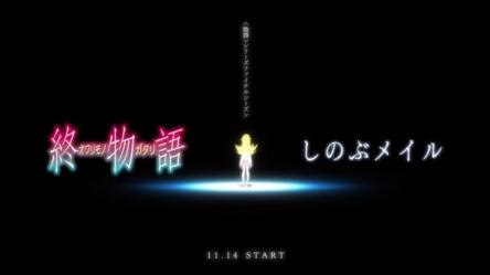 『終物語』今週から始まる「しのぶメイル」のPVが公開!!  楽しみすなぁ