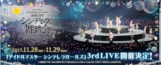 『デレマス3rdライブ』でCD第9弾のメンツ発表!中野有香、大槻唯、五十嵐響子、相葉夕美、二宮飛鳥