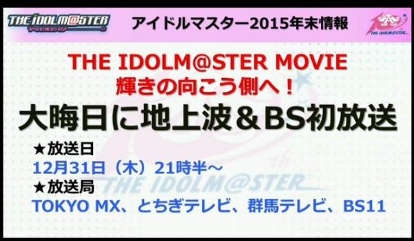 劇場版『アイドルマスター 輝きの向こう側へ!』が大晦日にMX&BSで放送決定! 26日と29日は特番やるぞおおお