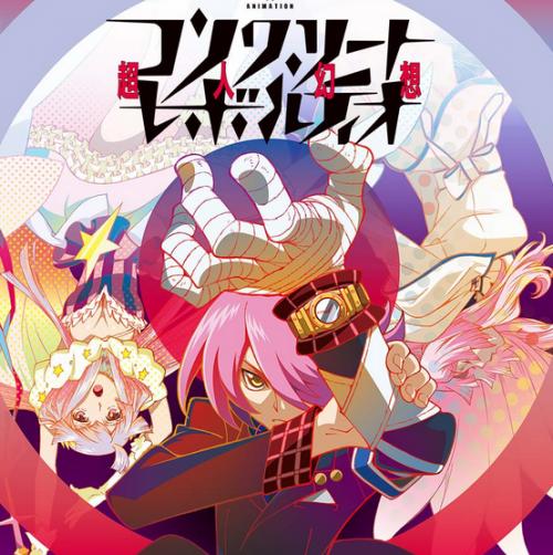 アニメ「コンクリート・レボルティオ」2期決定!来年4月から放送! 虚淵玄氏も参加予定とのこと