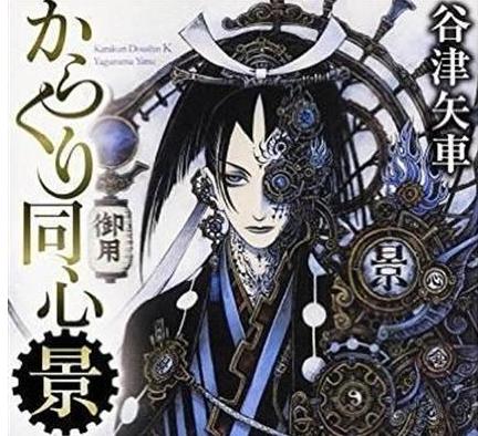【これは酷い】角川文庫が新作小説を発売中止! 編集者が原稿を無断改変