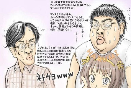 米共和党議員「ネトウヨの多くはアニメで自慰する独身男性」