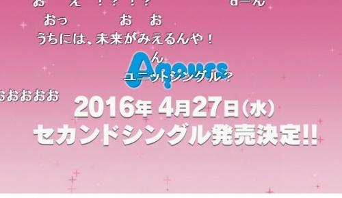 『ラブライブ!サンシャイン!!』2ndシングルのタイトルは「恋になりたい AQUARIUM」に決定! アニメPVも同梱