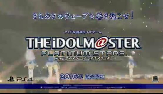 PS4「アイドルマスター プラチナスターズ」PV公開きたああああああああ!2016年発売予定! やっぱり凄いぜPS4