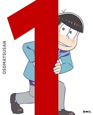【速報】『おそ松さん』円盤1巻は初動7,9万枚! 完全にラブライブ級の売上げ!SUGEEEEEEEEEE