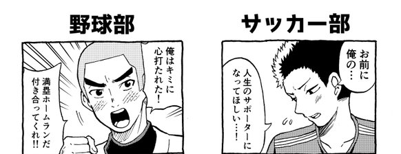 【画像・小ネタ】運動部の部長が女子マネージャーに振られる爆笑2コマ漫画が話題に