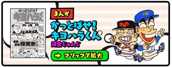 清原和博逮捕→コロコロアニキの「かっとばせ!キヨハラくん」の連載が心配されるwww