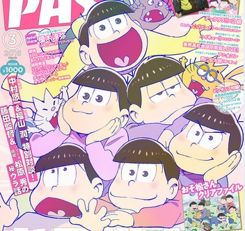 『おそ松さん』くらい円盤売れてるアニメは他にもあるのに、なぜそれらの作品は特集を組んでもおそ松さんみたいに雑誌が各地で完売&増刷しなかったのか