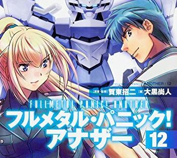 「フルメタル・パニック!アナザー」が12巻で完結!18日のニコ生でアナザー特集! フルメタアニメの情報はまだかよ・・・