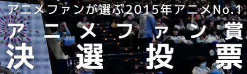 【東京アニメアワードフェスティバル2016】 2015年最高のアニメを決めるアニメファン賞の予選が終わって決勝投票開始!上位20作品はこれだ!