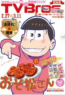 雑誌「TVBros.」の表紙をジャックした『おそ松さん』 メイトでの入荷量がやばすぎいいいい