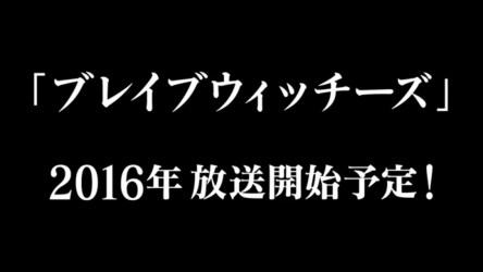 【ストパン】アニメ『ブレイブウィッチーズ』2016年放送開始予定!!放送告知PV公開