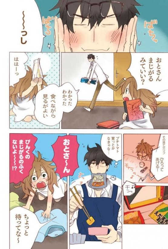 アニメ『甘々と稲妻』は7月から放送開始!キャスト:中村悠一、遠藤璃菜、早見沙織! 遠藤璃菜ちゃんの年齢は・・・