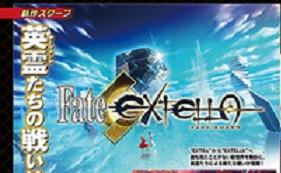 アクションゲーム『Fate/EXTELLA(フェイト/エクステラ)』がPSV&PS4で発売決定!!!楽しみすぎるううう