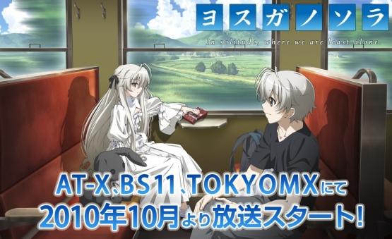 【朗報】TVアニメ『ヨスガノソラ』 近々何かあるらしいぞ!!! 何がくるんだよ・・・・