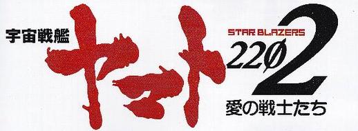 【速報】『宇宙戦艦ヤマト2202愛の戦士たち』制作決定! 脚本:シリーズ構成:福井晴敏、 監督:羽原信義