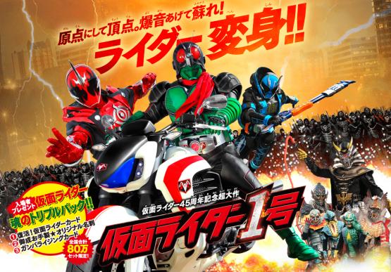 映画『仮面ライダー1号』藤岡弘を起用するも、土日の興収が昨年上映された「スーパーヒーロー大戦GP 仮面ライダー3号」より下がる(´・ω・`)