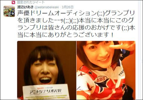 ミス東日本のプロボウラーが声優オーディショングランプリに輝きアニオタ激怒! ?  渡辺けあきの張りすぎてる人生!!