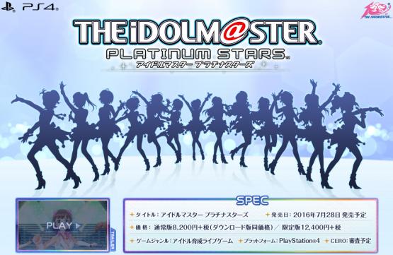 PS4『アイドルマスター プラチナスターズ』発売日は7月28日に決定!!!限定版には豪華特典!!PS4もってない奴は買えよ