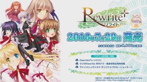 Key『Rewrite+』が7月29日に発売決定!! オリジナル版の内容に加筆・改訂・演出の追加!