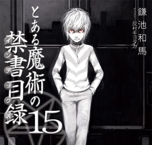 【朗報】禁書3期の可能性がまだあった!! 三木一馬氏「禁書のアニメ、ありうる話なのでどうかお待ちください!」