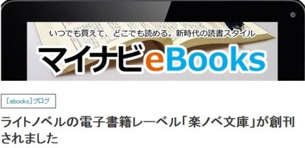 マイナビが立ち上げたラノベ電子書籍レーベル「楽ノベ文庫」のラノベ表紙絵が低クオリティすぎるwwww