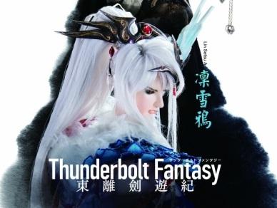 虚淵玄氏原案・脚本の完全新作 人形劇『サンダーボルトファンタジー』は7月からMX&BS11で放送! MXは金曜23時から