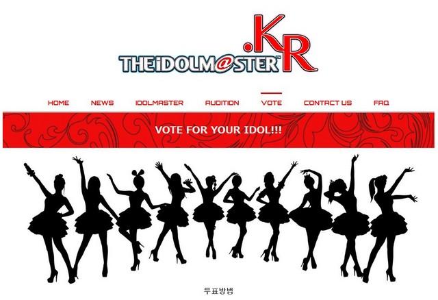 韓国実写ドラマ『アイドルマスター』オーディション参加者への一般投票受付がスタート → 早速参加者の中の2人が不正投票で候補資格を失うwwww