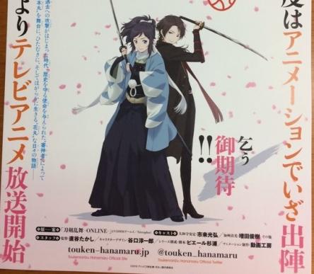 制作:動画工房のアニメ『刀剣乱舞-花丸-』ディザーPV公開! 女性ファン歓喜の声