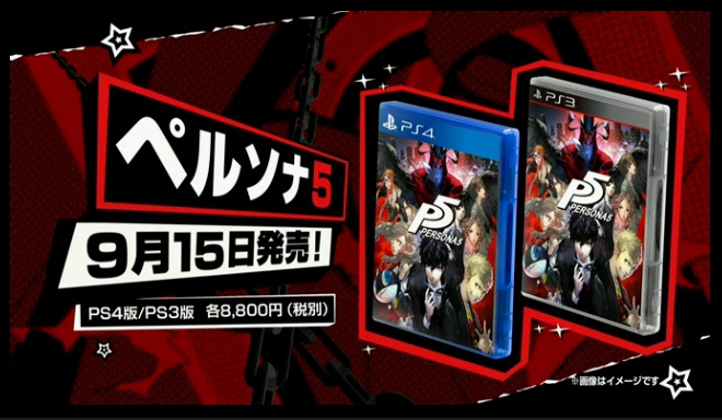 PS4/PS3『ペルソナ5』が9月15日発売決定!! さらに『ペルソナ5』の特別アニメが9月に放送!