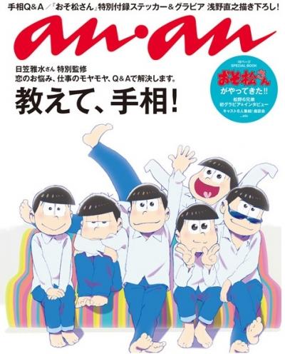 雑誌ananに載ってるおそ松さん六つ子のグラビア写真が酷いwwwwこれが社会現象松か
