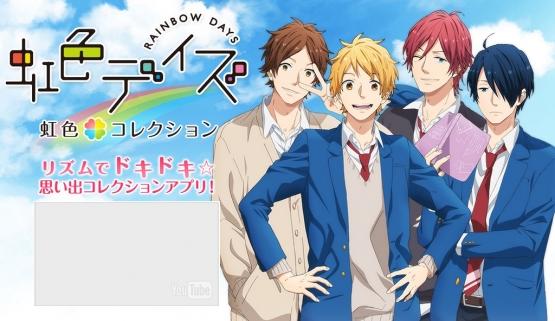 現在アニメ放送中の『虹色デイズ』のソシャゲが6月で終了www